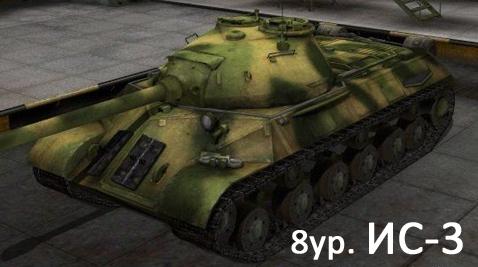 «ИС-3» - танк 8 уровня ветки