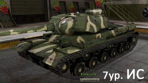 «ИС» - танк 7 уровня ветки ТТ