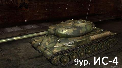 «ИС-4» - танк 9 уровня ветки