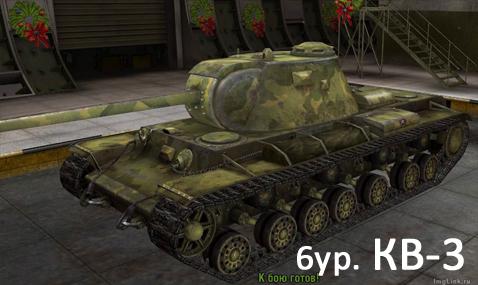 «КВ-3» - танк 6 уровня ветки